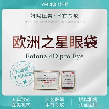 【射频祛眼袋】紧致抗衰抗初老fotona4Dpro欧洲之星眼袋/黑眼圈 眼周细纹年轻化