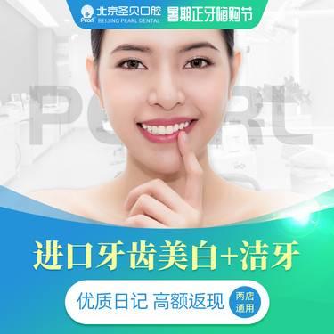 【冷光美白】两店通用 齿如珍珠 POLA进口亲贝美白牙齿+洗牙,立马变白温和不伤牙维持数年