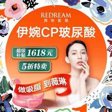 【玻尿酸】伊婉C玻尿酸填充塑形丰面颊/苹果肌/法令纹