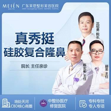 【硅胶隆鼻】假体隆鼻手术 改善鼻梁塌 塌鼻 鼻小柱 鼻翼等问题