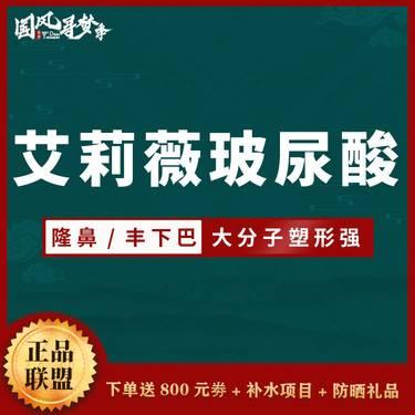 【玻尿酸注射套餐】韩国进口艾莉薇 经典版/风尚版 填充隆鼻塑形面颊下巴 产品保真 ,填充塑型