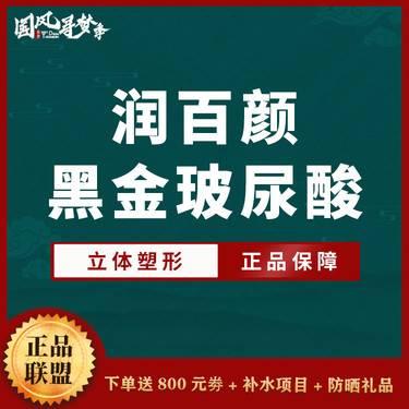 【玻尿酸丰苹果肌】润百颜/伊婉/乔雅登玻尿酸 填充塑形 专家注射 免注射费苹果肌 面颊 额头