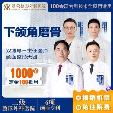 【下颌角切除术】3级医院4级资质下颌角磨骨 6大面部轮廓专利 颧骨颧弓/颧弓降低//颌面/颊脂垫