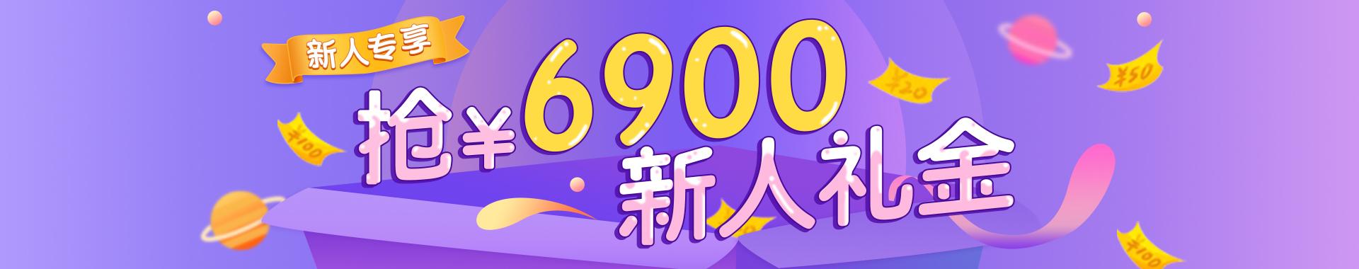 7月新人pc首頁banner