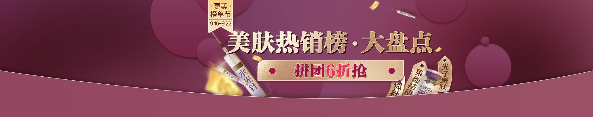 9月榜单节-美肤热销拼团专场