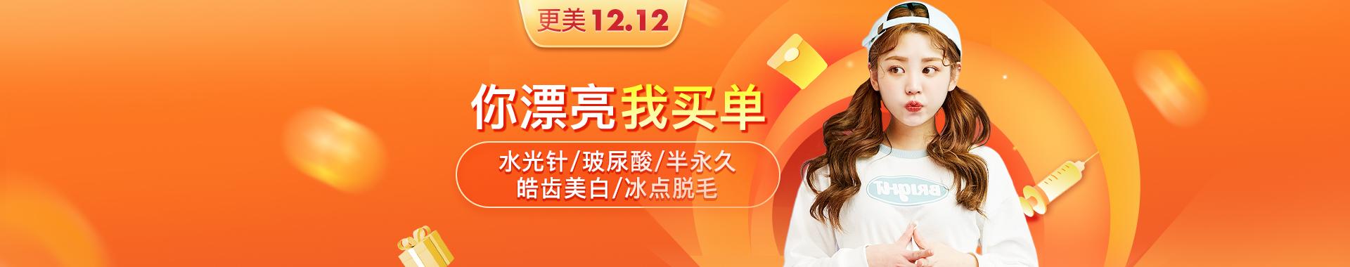 霸王餐pc banner
