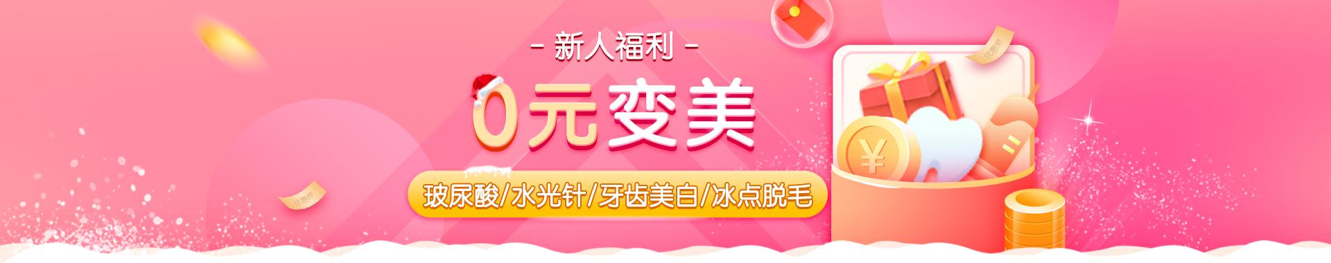 雙旦大促霸王餐pc banner