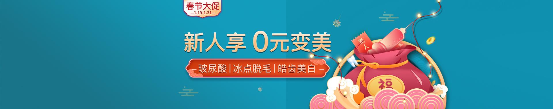 春节大促-霸王餐pc banner
