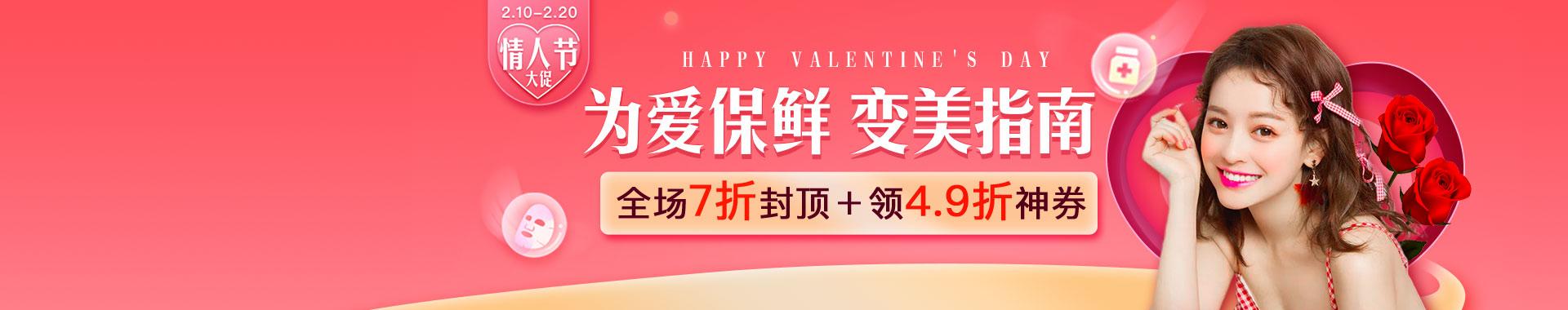 情人節pc banner